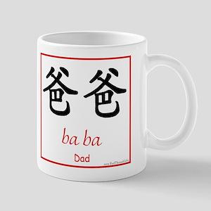 Ba Ba (Dad) Chinese Symbol Mug