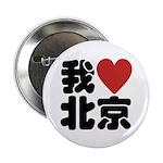 "I love Beijing 2.25"" Button"