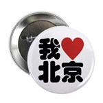 "I love Beijing 2.25"" Button (100 pack)"