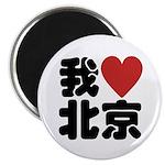 """I love Beijing 2.25"""" Magnet (10 pack)"""