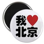 """I love Beijing 2.25"""" Magnet (100 pack)"""