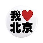 "I love Beijing 3.5"" Button"