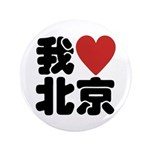 "I love Beijing 3.5"" Button (100 pack)"