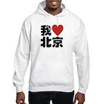 I love Beijing Hooded Sweatshirt