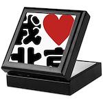 I love Beijing Keepsake Box
