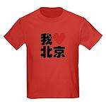 I love Beijing Kids Dark T-Shirt