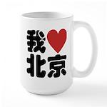 I love Beijing Large Mug