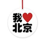 I love Beijing Ornament (Round)