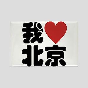 I love Beijing Rectangle Magnet