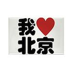 I love Beijing Rectangle Magnet (100 pack)