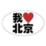 I love Beijing Oval Sticker (10 pk)