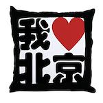 I love Beijing Throw Pillow