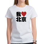 I love Beijing Women's T-Shirt