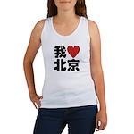 I love Beijing Women's Tank Top