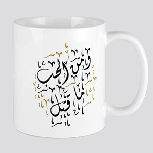 Arabic Calligraphy 3 Mugs
