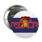 Hebrew Philadelphia Button