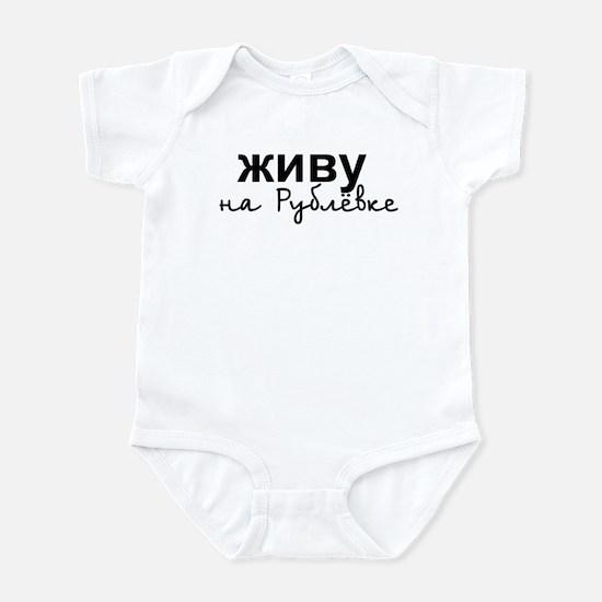 Jivu Na Rublevke Infant Bodysuit