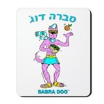 Sabra Dog - Hebrew Logo Mousepad