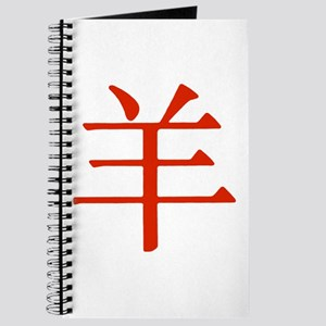 Chinese Zodiac Sheep Journal