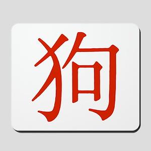 Chinese Zodiac Dog Mousepad