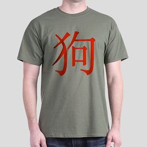 Chinese Zodiac Dog Dark T-Shirt