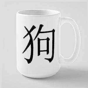 Character for Dog Large Mug