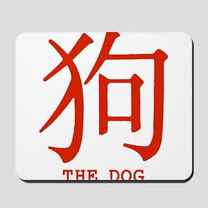 Chinese Astrology Dog Mousepad