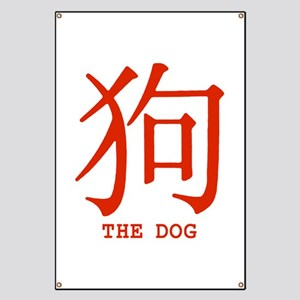 Chinese Astrology Dog Banner