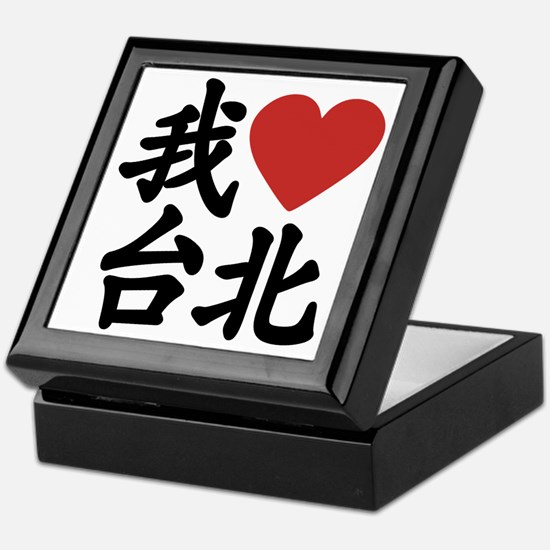 I love Taipei Keepsake Box
