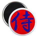 """Samurai 2.25"""" Magnet (10 pack)"""