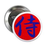 """Samurai 2.25"""" Button"""