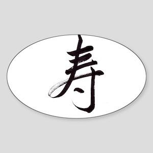 Congratulations kanji Oval Sticker