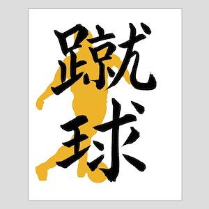 Soccer kanji Small Poster