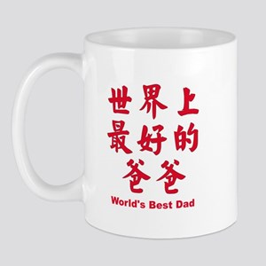 World's Best Dad Chinese Mug
