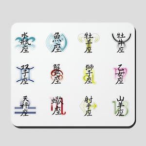 Zodiac kanji Mousepad