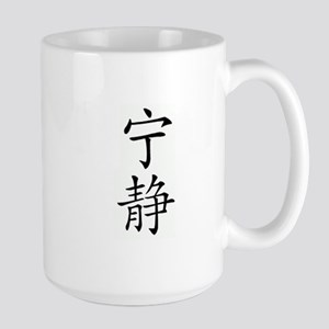 kanji 2 Mugs