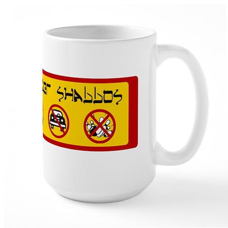 Shomer Shabbos V2 Large Mug