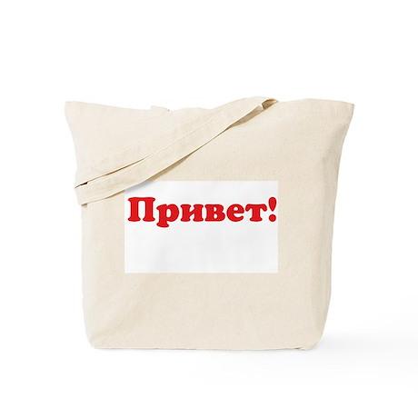 Privet! Tote Bag
