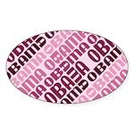 Stacked Obama Purple Oval Sticker (50 pk)