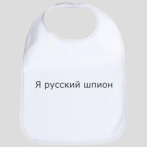 IamaRussianSpy Baby Bib