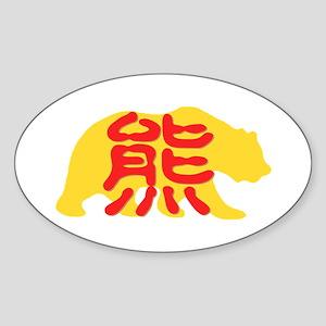 Kanji Bear Oval Sticker