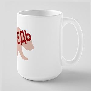 Russian Bear Large Mug