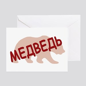 Russian Bear Greeting Cards (Pk of 10)