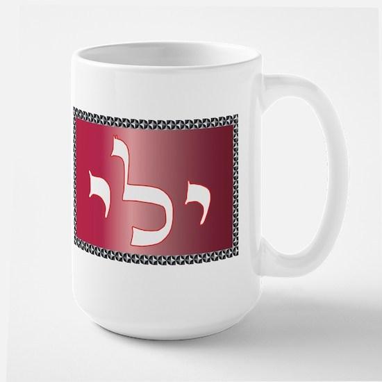 ENERGY BOOST Large Mug