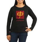 ZhongArt Women's Long Sleeve Dark T-Shirt