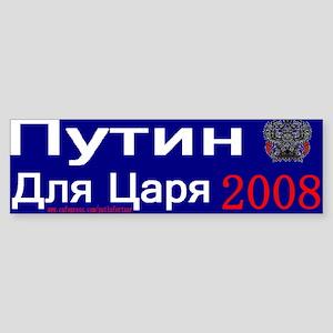 Putin For Tsar 2008 Bumper Sticker