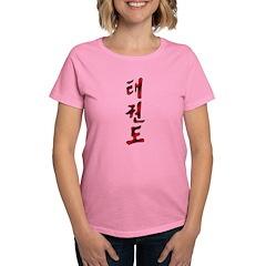 Korean Taekwondo Women's Dark T-Shirt