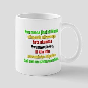 John 3:16 Swahili Mug