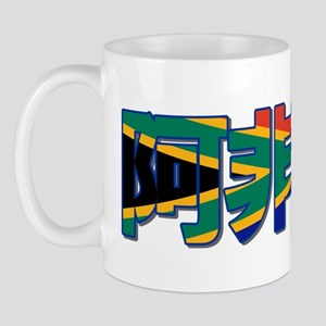 South Africa in Chinese Mug