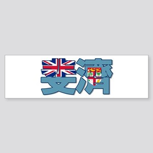 Fiji in Chinese Bumper Sticker